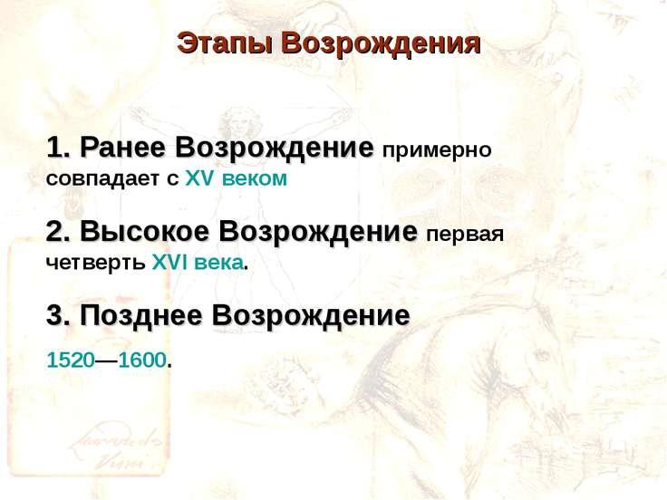 Этапы Возрождения 1. Ранее Возрождение примерно совпадает с XV веком 2. Высок...