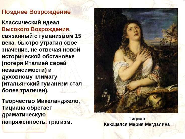Позднее Возрождение Классический идеал Высокого Возрождения, связанный с гума...