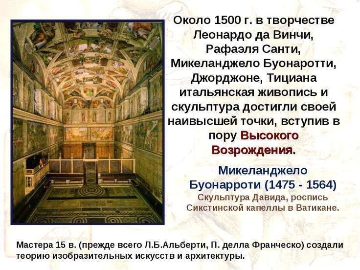 Около 1500 г. в творчестве Леонардо да Винчи, Рафаэля Санти, Микеланджело Буо...