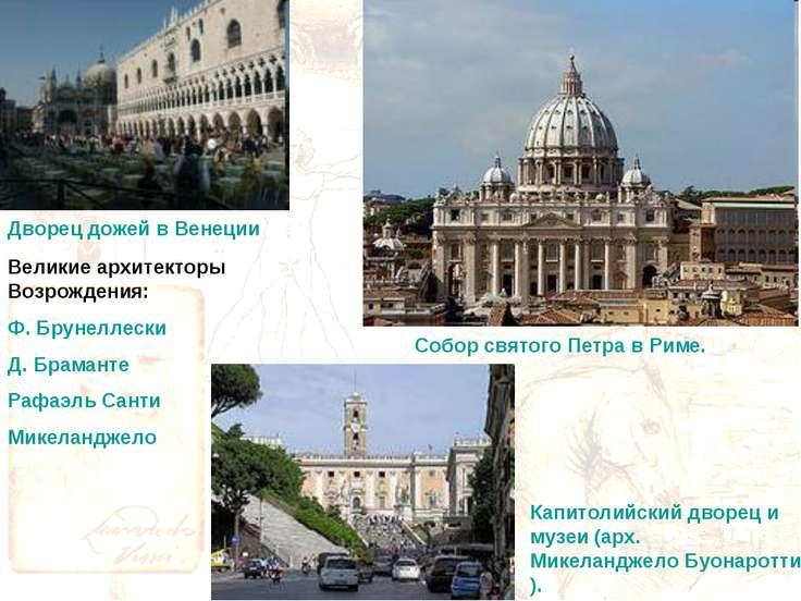 Великие архитекторы Возрождения: Ф. Брунеллески Д. Браманте Рафаэль Санти Мик...
