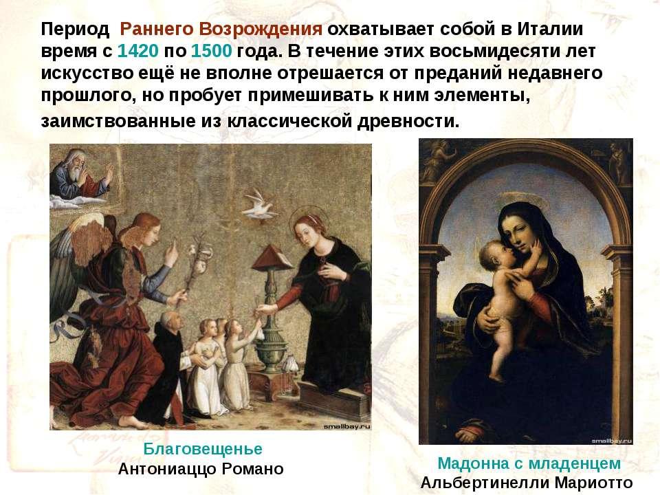 Период Раннего Возрождения охватывает собой в Италии время с 1420 по 1500 год...