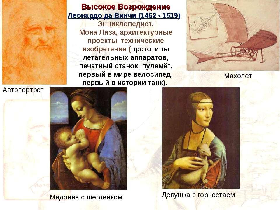 Высокое Возрождение Леонардо да Винчи (1452 - 1519) Энциклопедист. Мона Лиза,...
