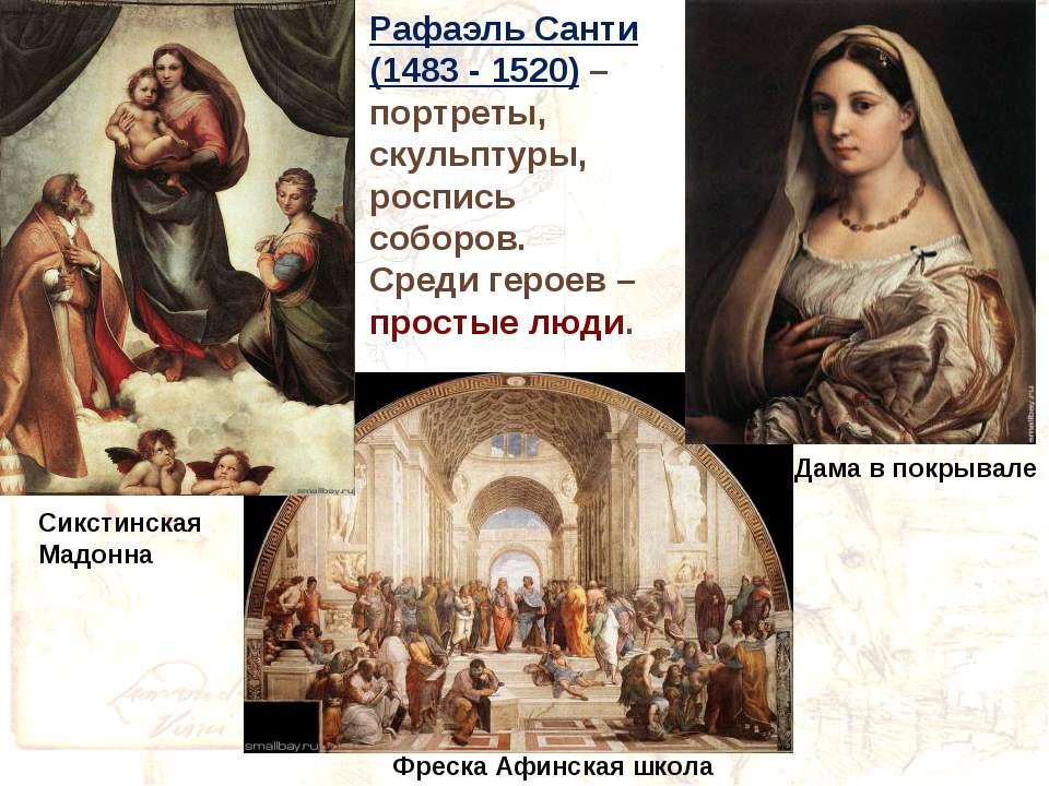 Рафаэль Санти (1483 - 1520) – портреты, скульптуры, роспись соборов. Среди ге...