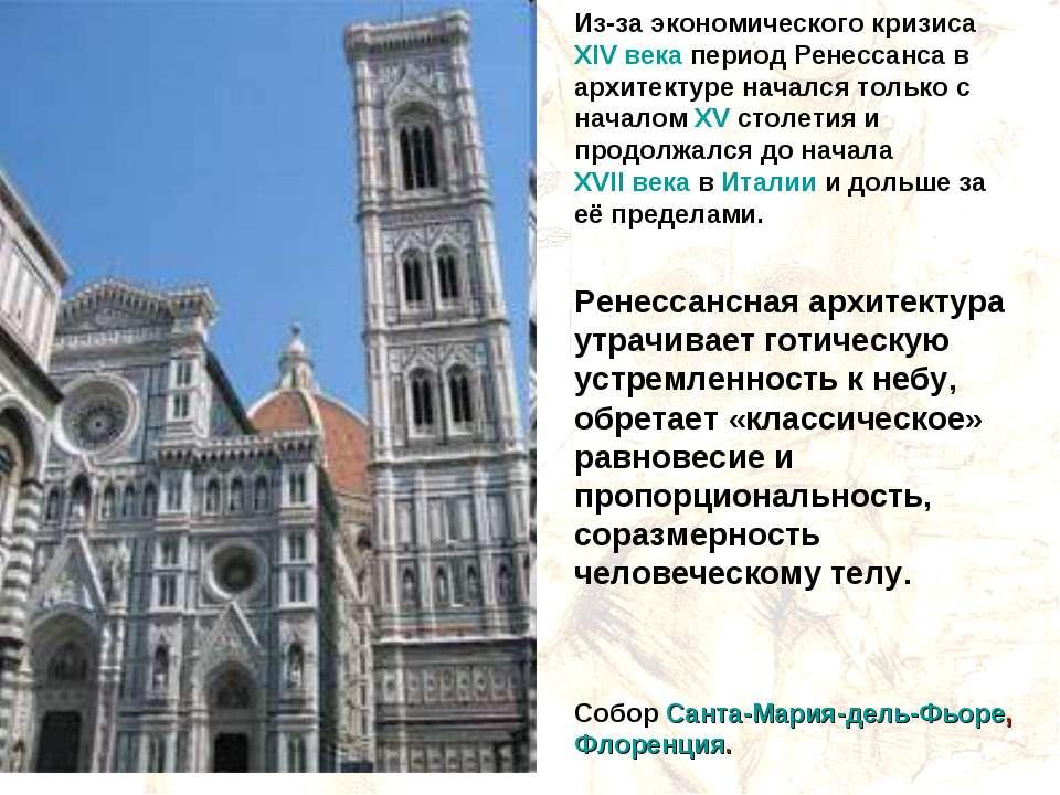 Из-за экономического кризиса XIV века период Ренессанса в архитектуре начался...
