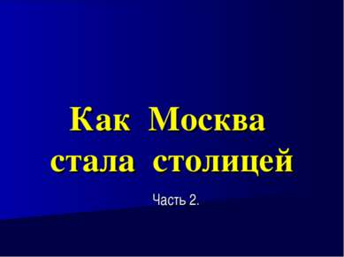 Как Москва стала столицей Часть 2.