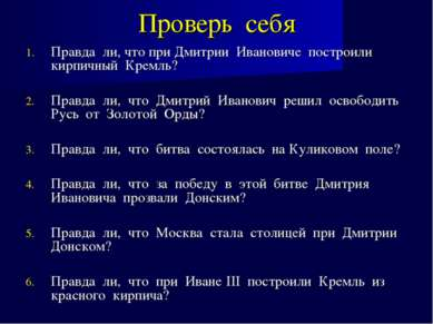 Проверь себя Правда ли, что при Дмитрии Ивановиче построили кирпичный Кремль?...