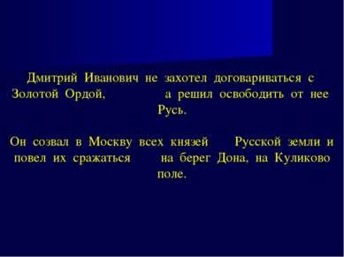 Дмитрий Иванович не захотел договариваться с Золотой Ордой, а решил освободит...