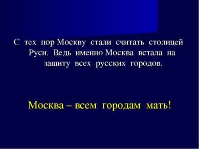 Москва – всем городам мать! С тех пор Москву стали считать столицей Руси. Вед...