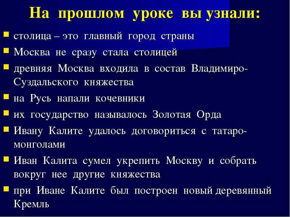 На прошлом уроке вы узнали: столица – это главный город страны Москва не сраз...
