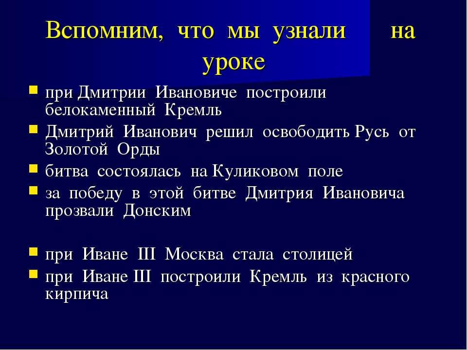 Вспомним, что мы узнали на уроке при Дмитрии Ивановиче построили белокаменный...