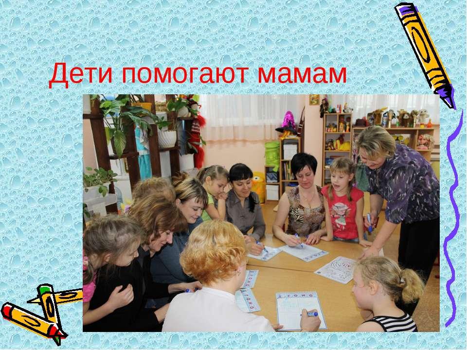 Дети помогают мамам