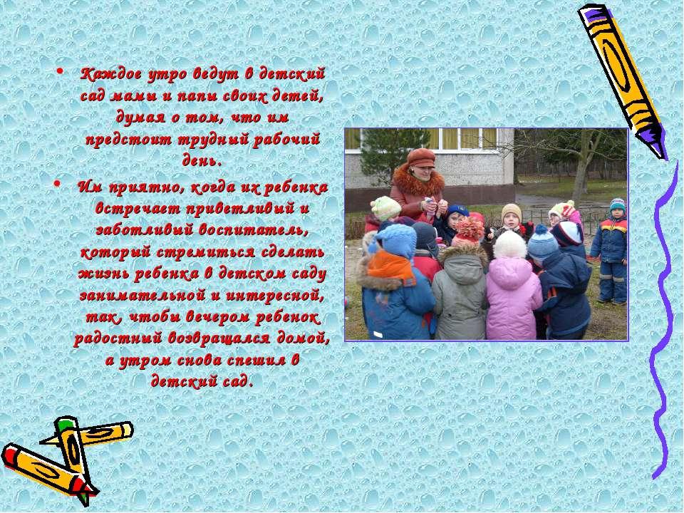 Каждое утро ведут в детский сад мамы и папы своих детей, думая о том, что им ...