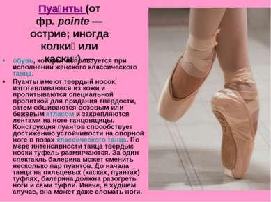 Пуа нты (от фр.pointe— острие; иногда колки или каски )— обувь, которая ис...