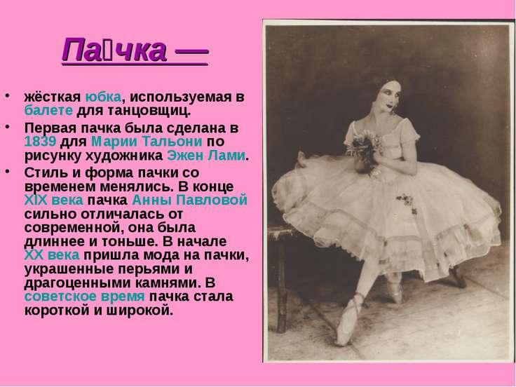 Па чка — жёсткая юбка, используемая в балете для танцовщиц. Первая пачка была...