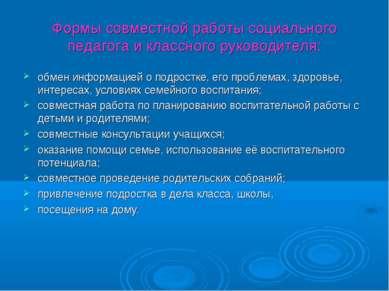 Формы совместной работы социального педагога и классного руководителя: обмен ...