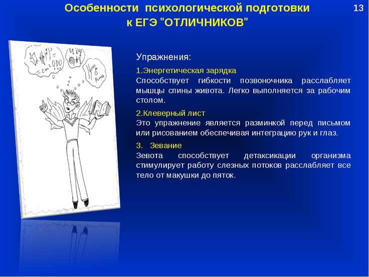 """Особенности психологической подготовки к ЕГЭ """"ОТЛИЧНИКОВ"""" Упражнения: Энергет..."""