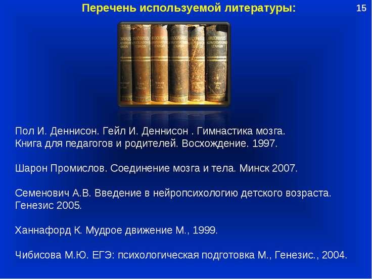 Перечень используемой литературы: 15 Пол И. Деннисон. Гейл И. Деннисон . Гимн...
