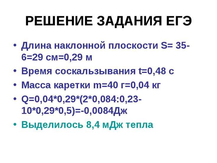 РЕШЕНИЕ ЗАДАНИЯ ЕГЭ Длина наклонной плоскости S= 35-6=29 см=0,29 м Время соск...