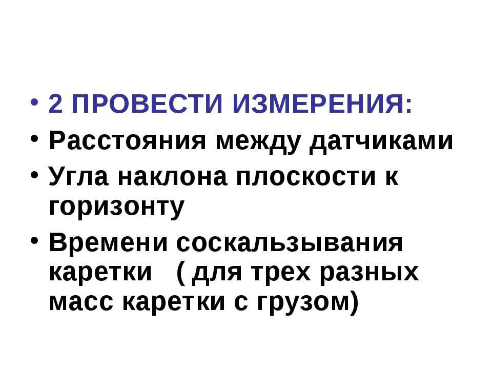 2 ПРОВЕСТИ ИЗМЕРЕНИЯ: Расстояния между датчиками Угла наклона плоскости к гор...