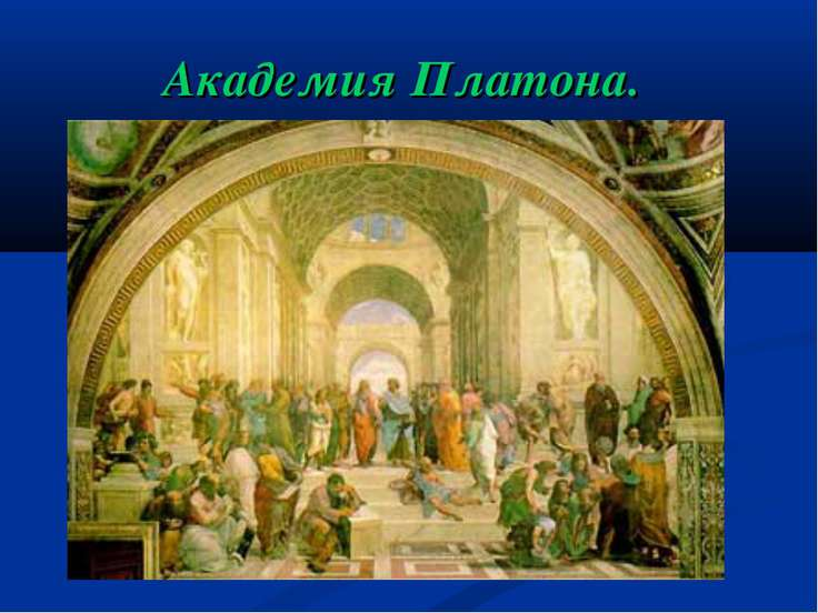 Академия Платона.