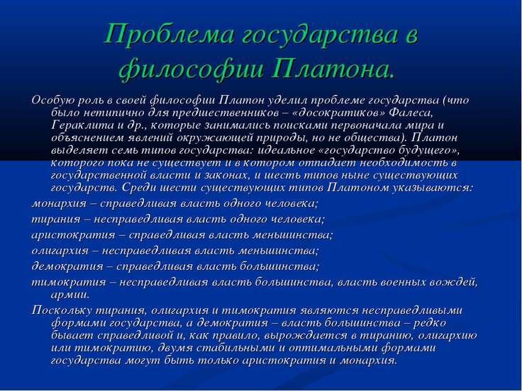 Проблема государства в философии Платона. Особую роль в своей философии Плато...