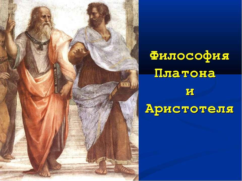 Философия Платона и Аристотеля