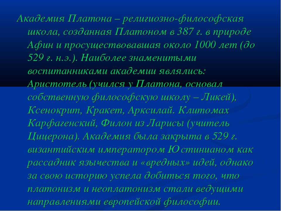 Академия Платона – религиозно-философская школа, созданная Платоном в 387 г. ...
