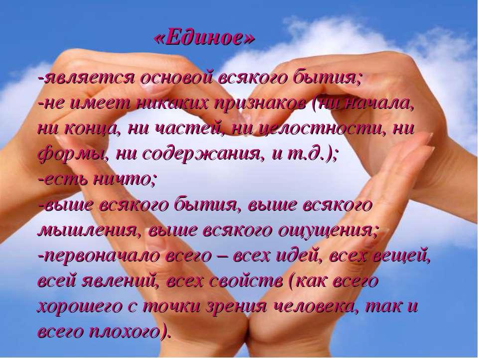 «Единое» -является основой всякого бытия; -не имеет никаких признаков (ни нач...