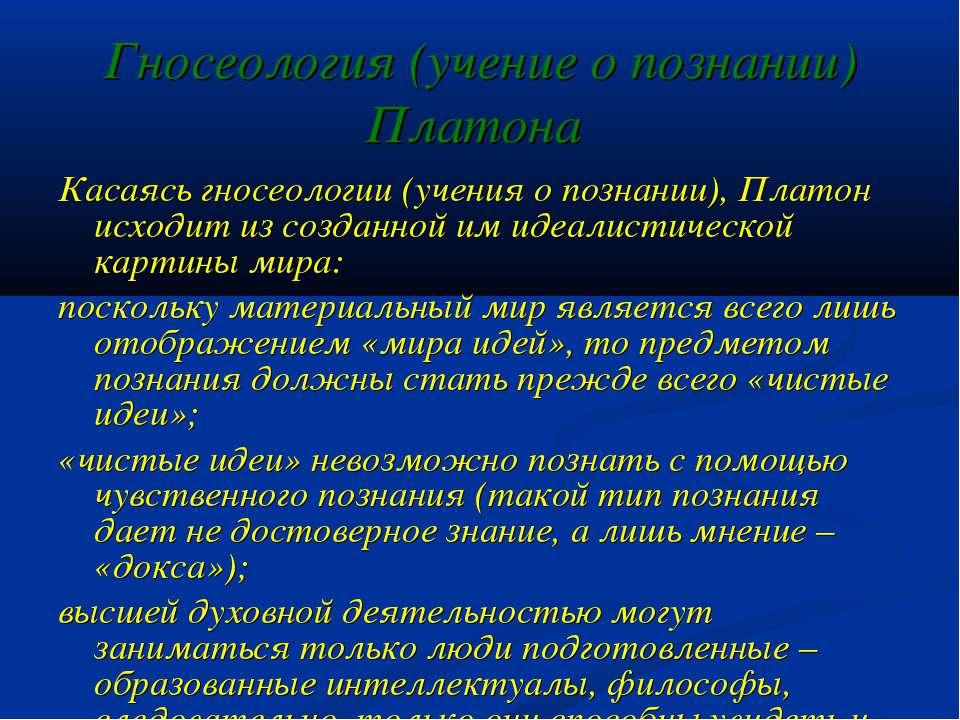 Гносеология (учение о познании) Платона Касаясь гносеологии (учения о познани...