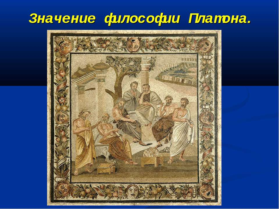 Значение философии Платона.