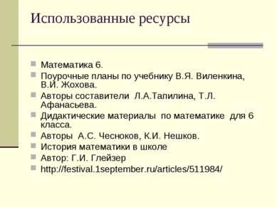 Использованные ресурсы Математика 6. Поурочные планы по учебнику В.Я. Виленки...
