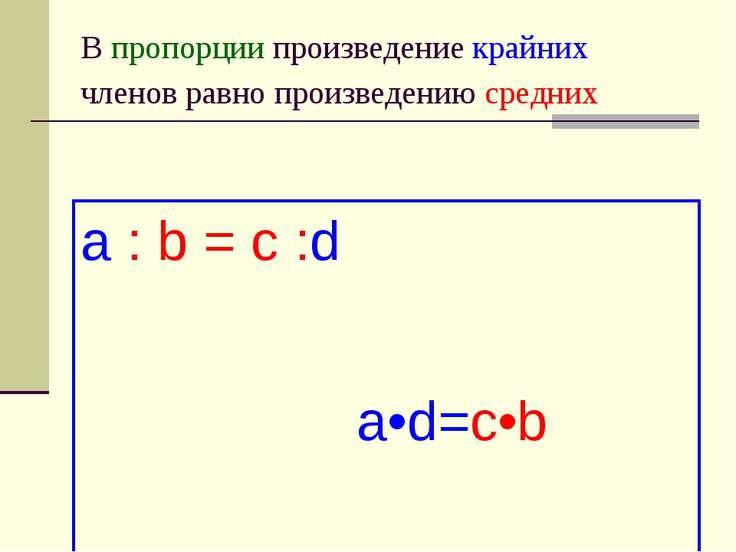 В пропорции произведение крайних членов равно произведению средних a : b = c ...