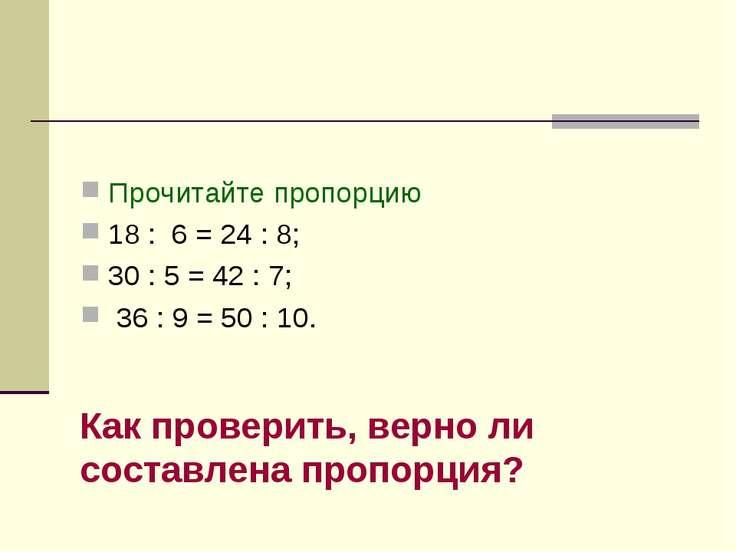Прочитайте пропорцию 18 : 6 = 24 : 8; 30 : 5 = 42 : 7; 36 : 9 = 50 : 10. Как ...