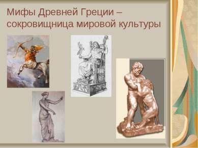 Мифы Древней Греции – сокровищница мировой культуры