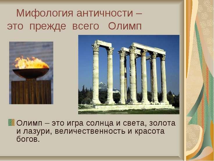 Мифология античности – это прежде всего Олимп Олимп – это игра солнца и света...