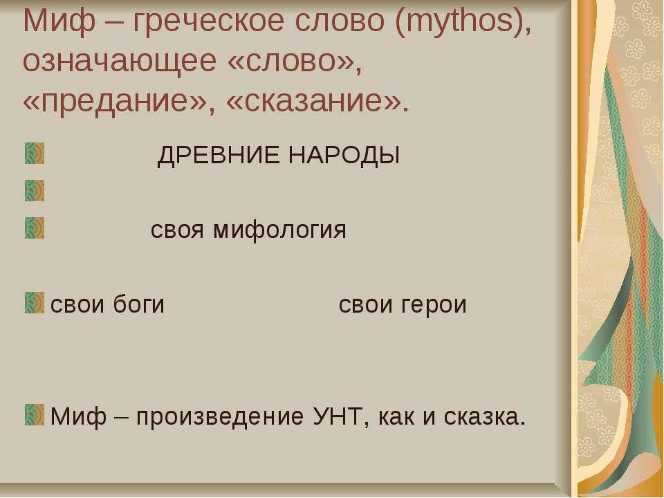 Миф – греческое слово (mythos), означающее «слово», «предание», «сказание». Д...