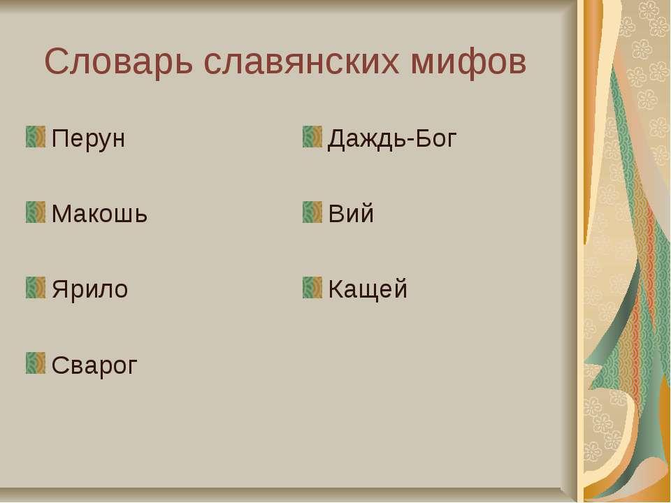 Словарь славянских мифов Перун Макошь Ярило Сварог Даждь-Бог Вий Кащей