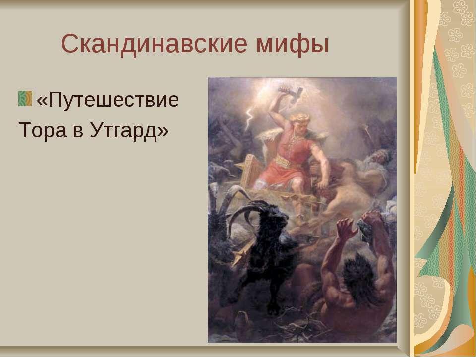 Скандинавские мифы «Путешествие Тора в Утгард»