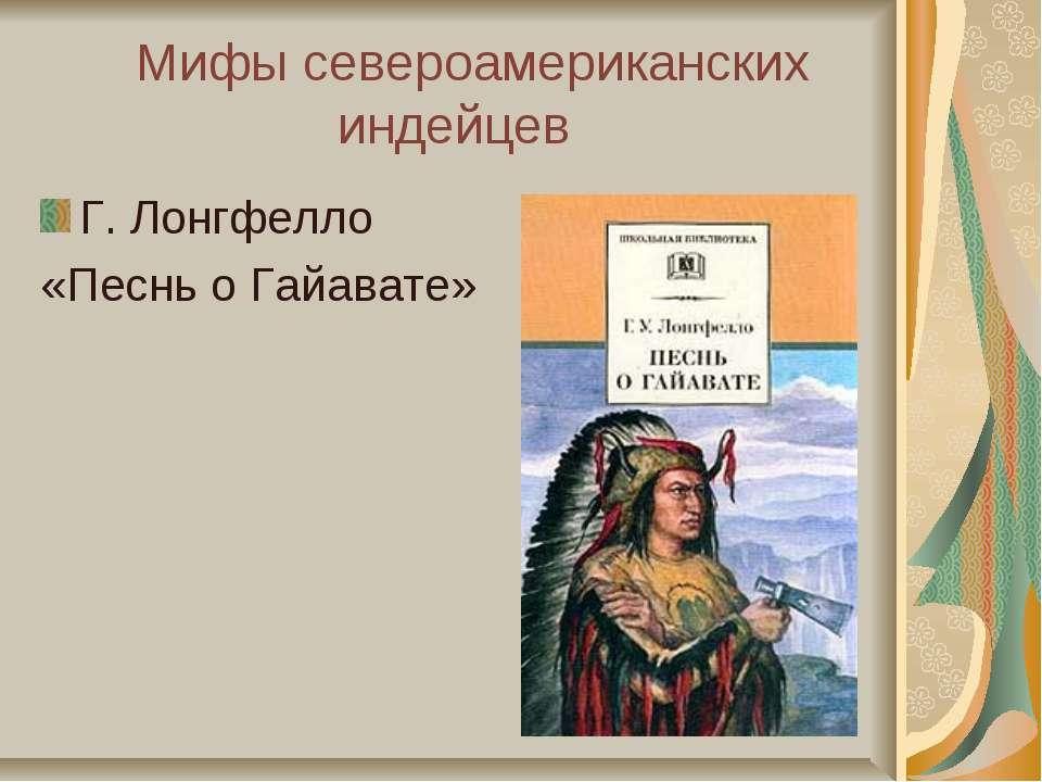 Мифы североамериканских индейцев Г. Лонгфелло «Песнь о Гайавате»