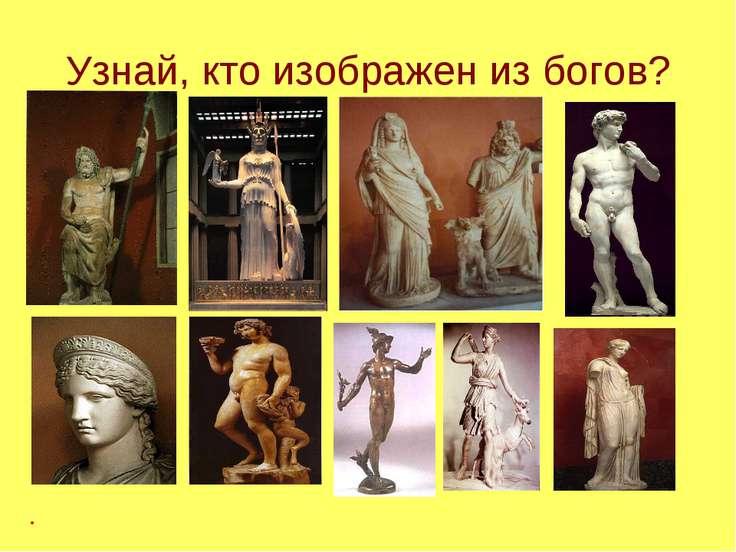 Узнай, кто изображен из богов?