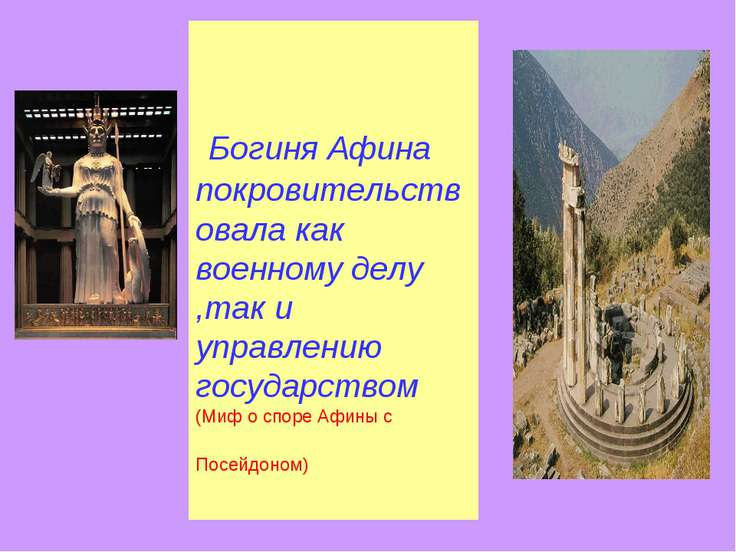 Богиня Афина покровительствовала как военному делу ,так и управлению государс...
