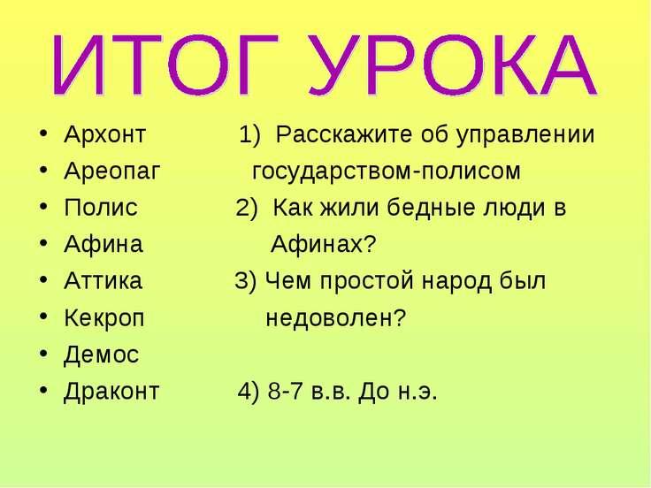 Архонт 1) Расскажите об управлении Ареопаг государством-полисом Полис 2) Как ...