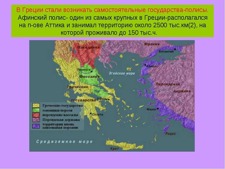 В Греции стали возникать самостоятельные государства-полисы. Афинский полис- ...
