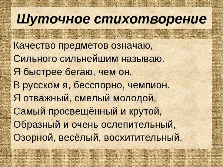 Шуточное стихотворение Качество предметов означаю, Сильного сильнейшим называ...