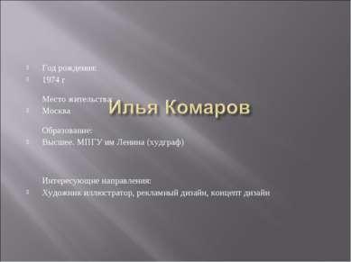 Год рождения: 1974 г Место жительства: Москва Образование: Высшее. МПГУ им Ле...