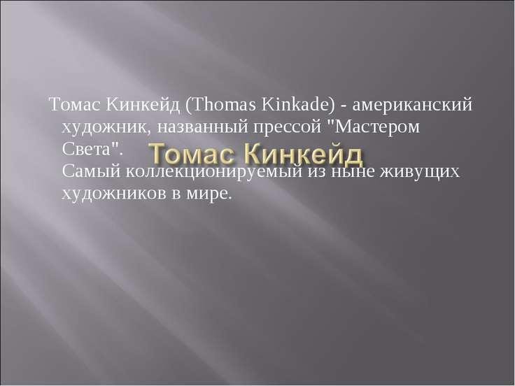 """Томас Кинкейд (Thomas Kinkade) - американский художник, названный прессой """"Ма..."""
