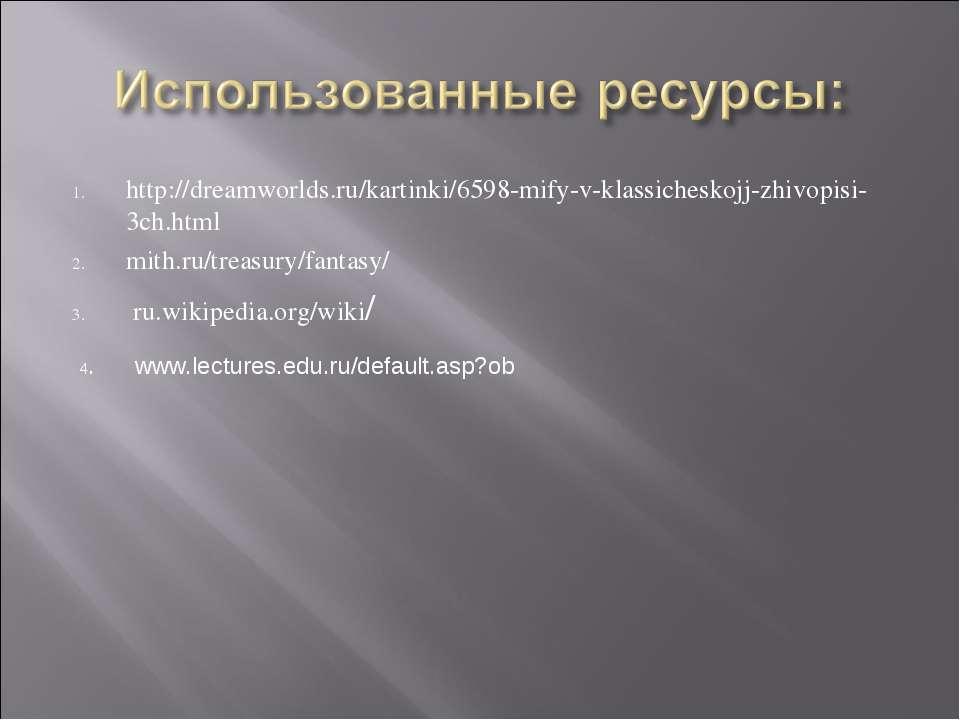 http://dreamworlds.ru/kartinki/6598-mify-v-klassicheskojj-zhivopisi-3ch.html ...