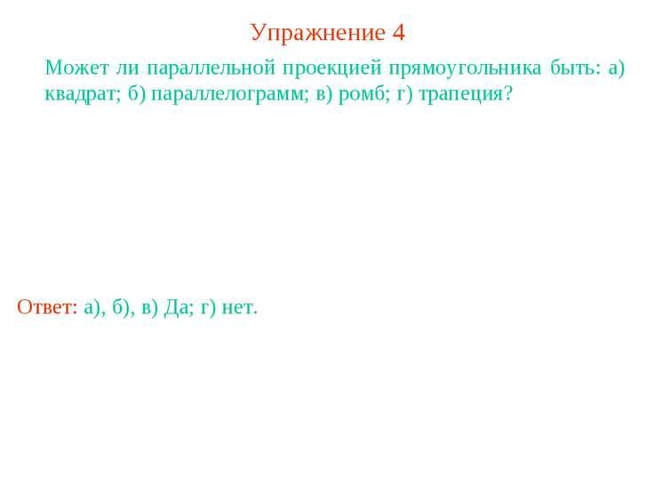 Упражнение 4 Может ли параллельной проекцией прямоугольника быть: а) квадрат;...