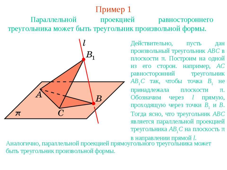 Пример 1 Параллельной проекцией равностороннего треугольника может быть треуг...