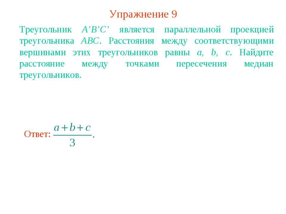 Упражнение 9 Треугольник A'B'C' является параллельной проекцией треугольника ...